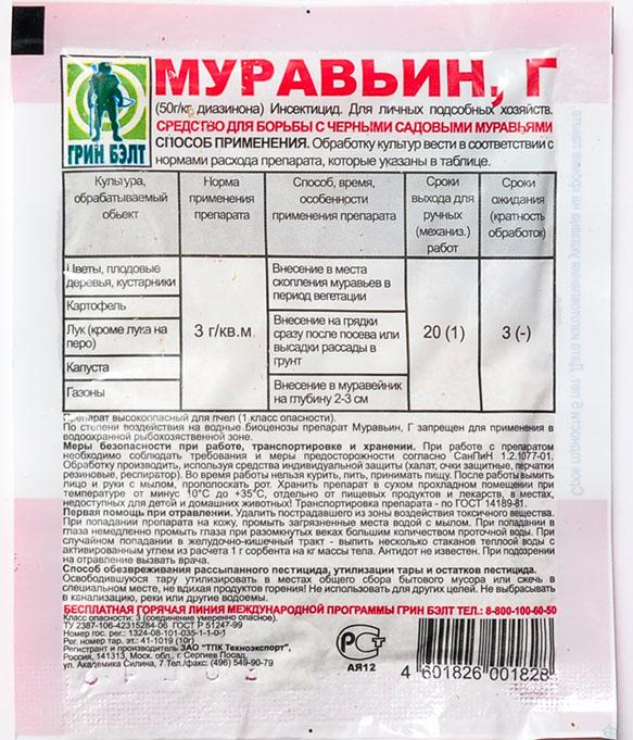 Муравьин г – инструкция по применению от вредителей, доза, видео