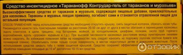 Особенности применения фипронила от тараканов