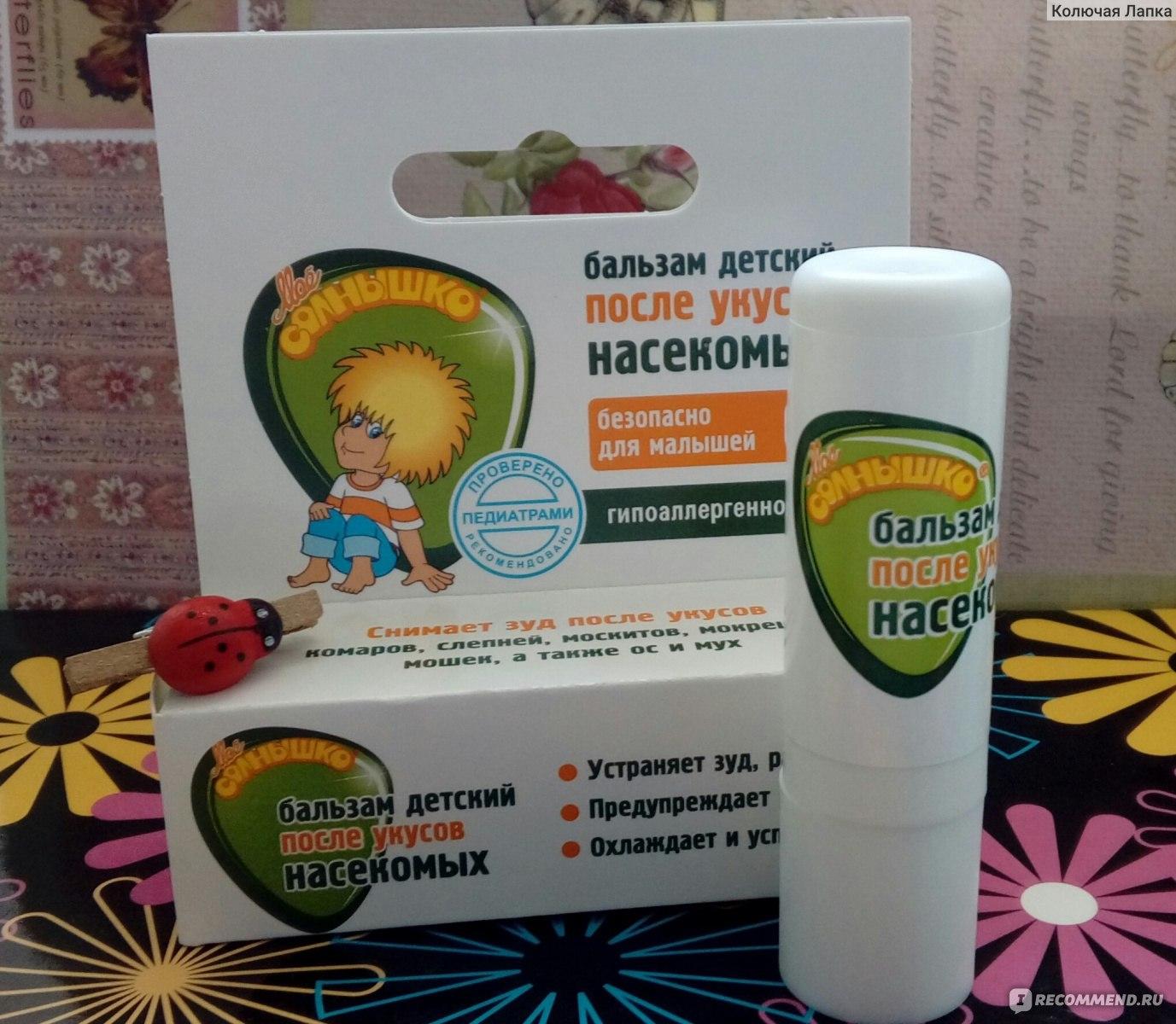 Как снять зуд от укусов комаров у детей в домашних условиях: сода и отёки