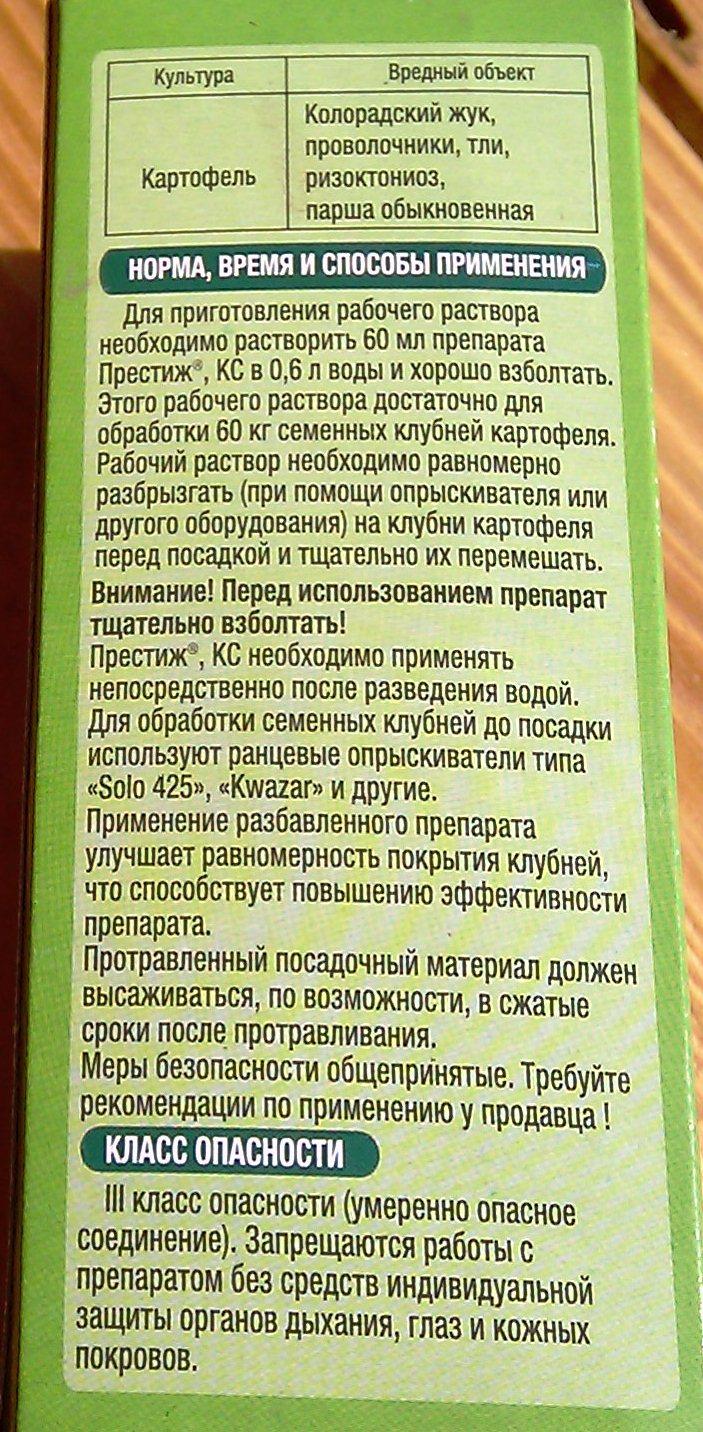 """Препарат """"престиж"""" для обработки картофеля - вред или польза?"""