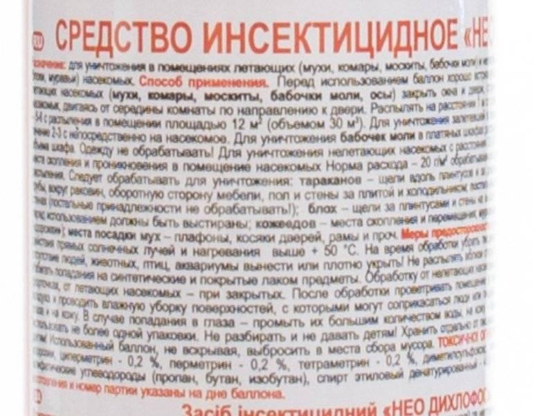 Дихлофос от блох в квартире: инструкция по применению средства, отзывы