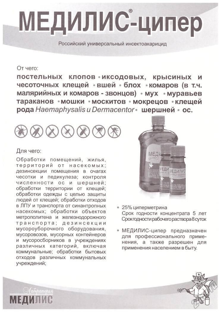 Медилис ципер от клещей – отзывы и инструкция по применению