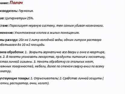 Обзор средства от клопов палач: средние цены и инструкции по применению русский фермер