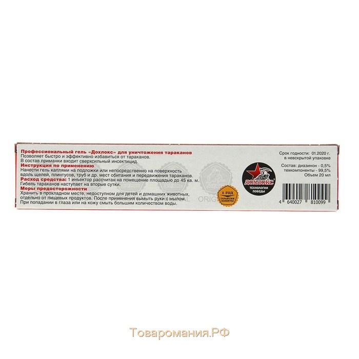 Гели дохлокс от тараканов: описание, отзывы и инструкция по применению
