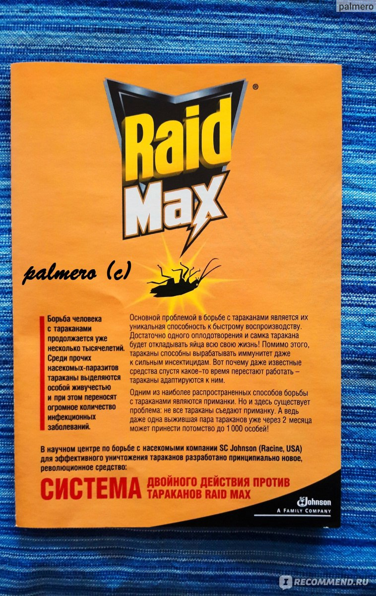 Raid от тараканов ловушки, спрей, аэрозоль