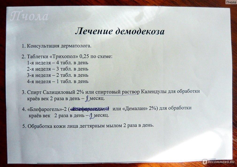 Соскоб на клеща демодекс — parazit24