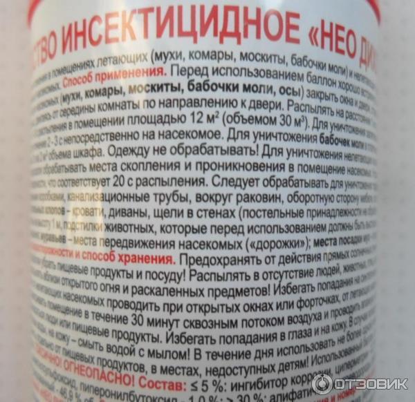 Дихлофос от клопов: инструкция по применению средства, отзывы