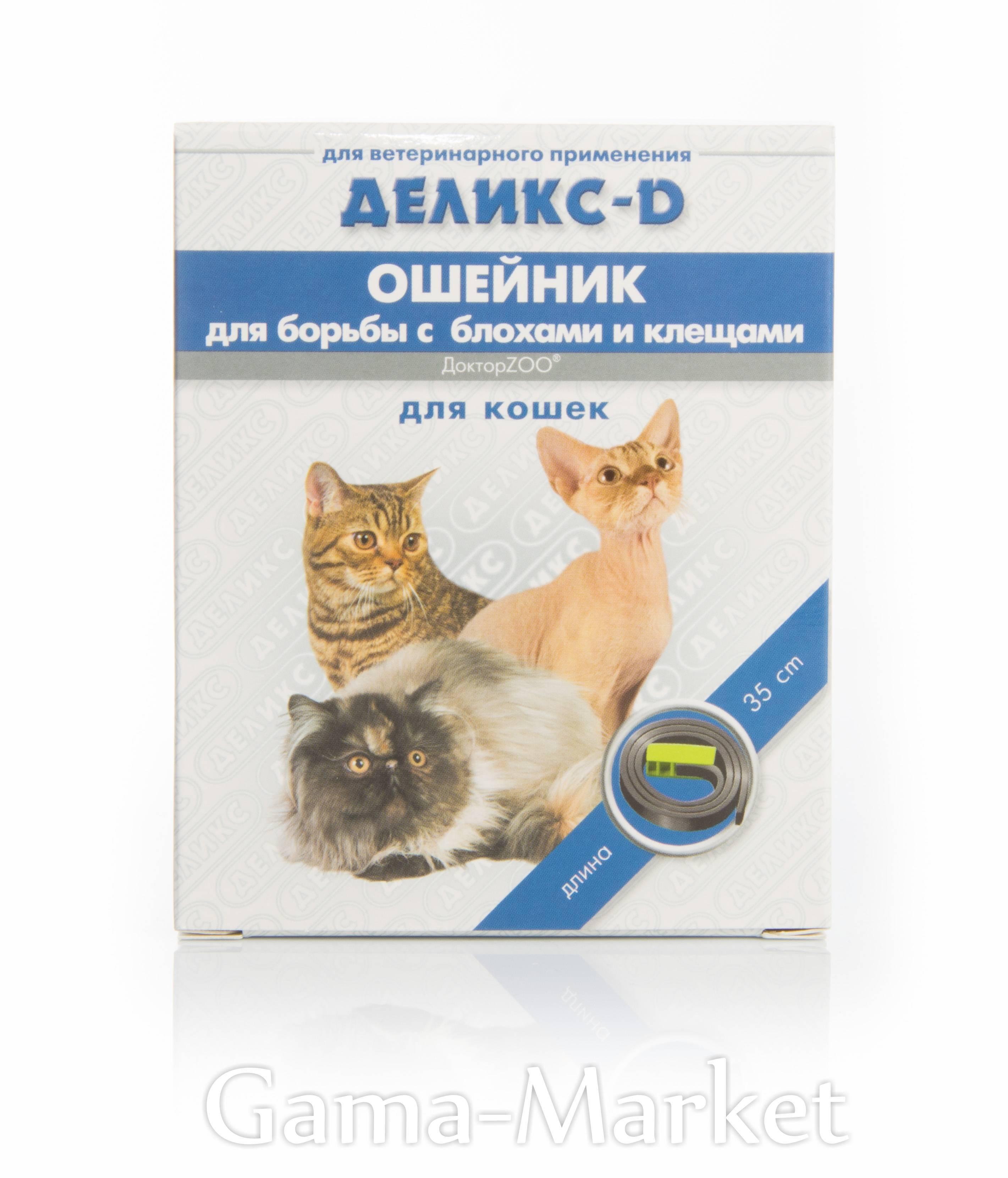 Амитразин для кошек и котов: инструкция и показания к применению | цена, отзывы