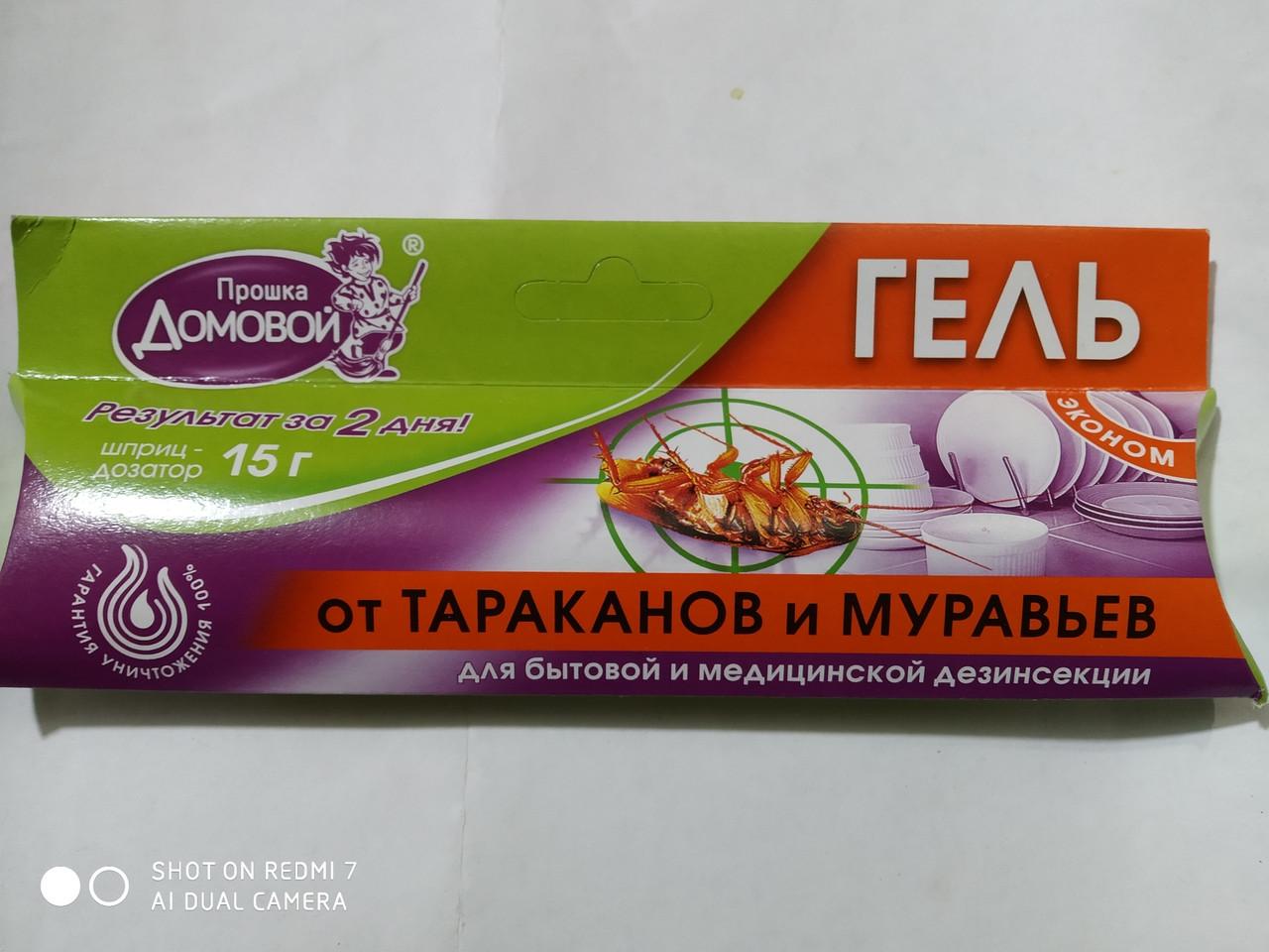 Гель от тараканов домовой: инструкция по применению (отзывы)