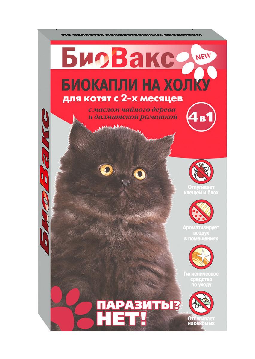 Как выбрать средство для отпугивания котов: биовакс, beaphar, верный друг и антицарап