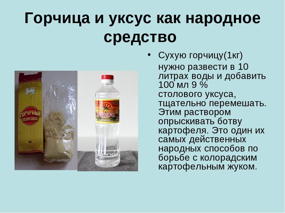 Как применять укусу и горчицу против колорадского жука