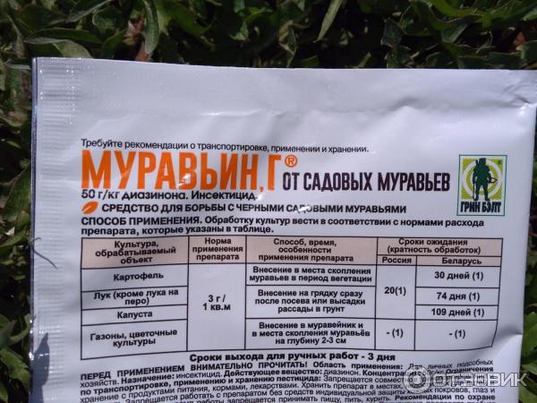Муравьин от почвообитающих вредителей, инструкция по применению