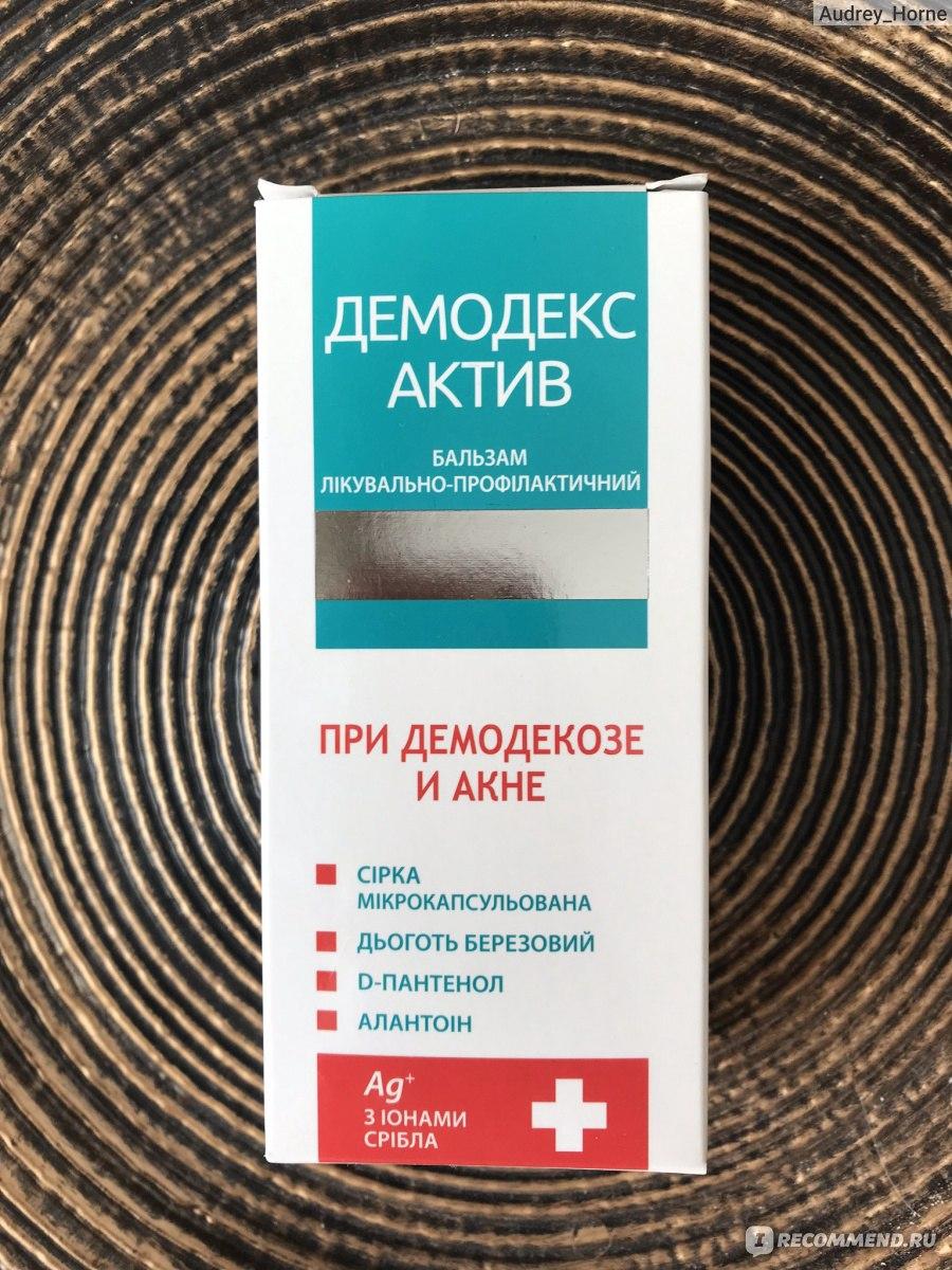 Лечение демодекоза на лице народными средствами