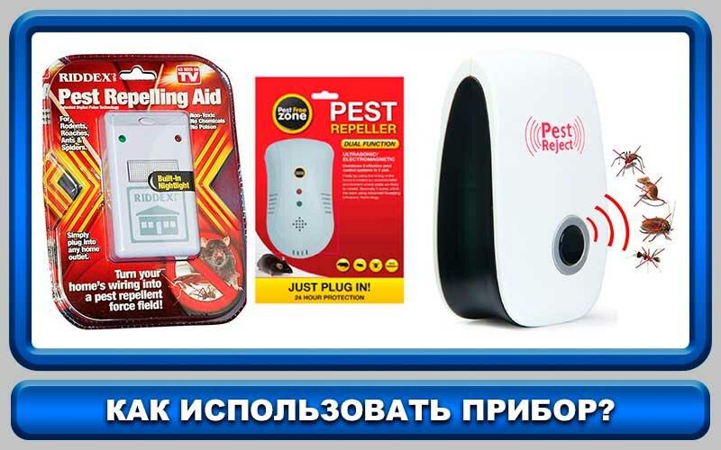 Ультразвуковой отпугиватель pest reject: инструкция по применению, преимущества и недостатки устройства