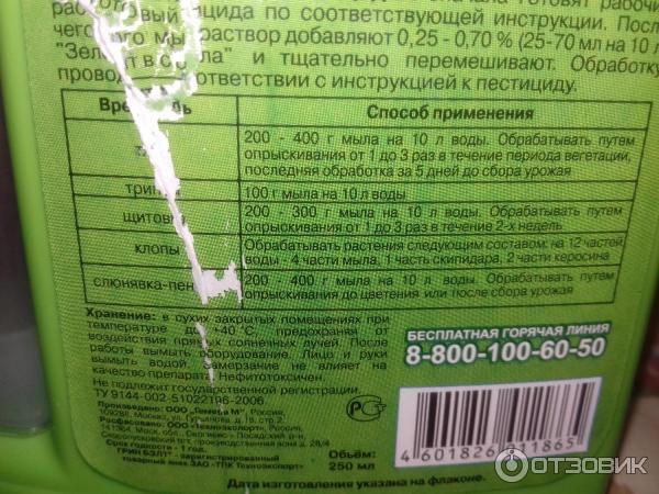 Зеленое мыло - биопрепарат от насекомых вредителей