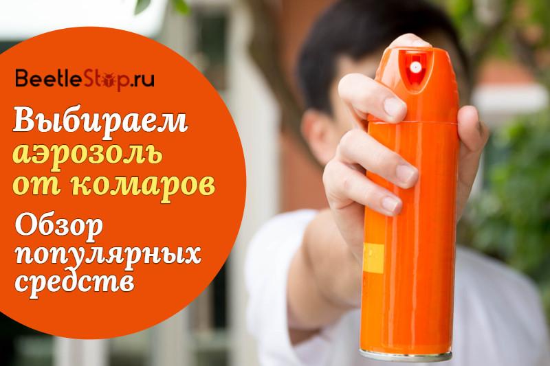 Лучший аэрозоль и спрей от комаров / как избавится от насекомых в квартире