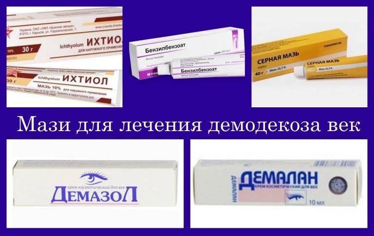 Лечение демодекоза на лице: эффективные средства, народные средства