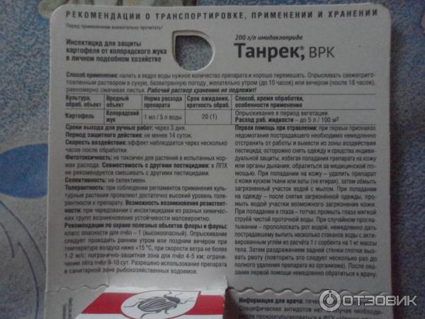 Танрек: инструкция по применению, в чем опасность, эффективность