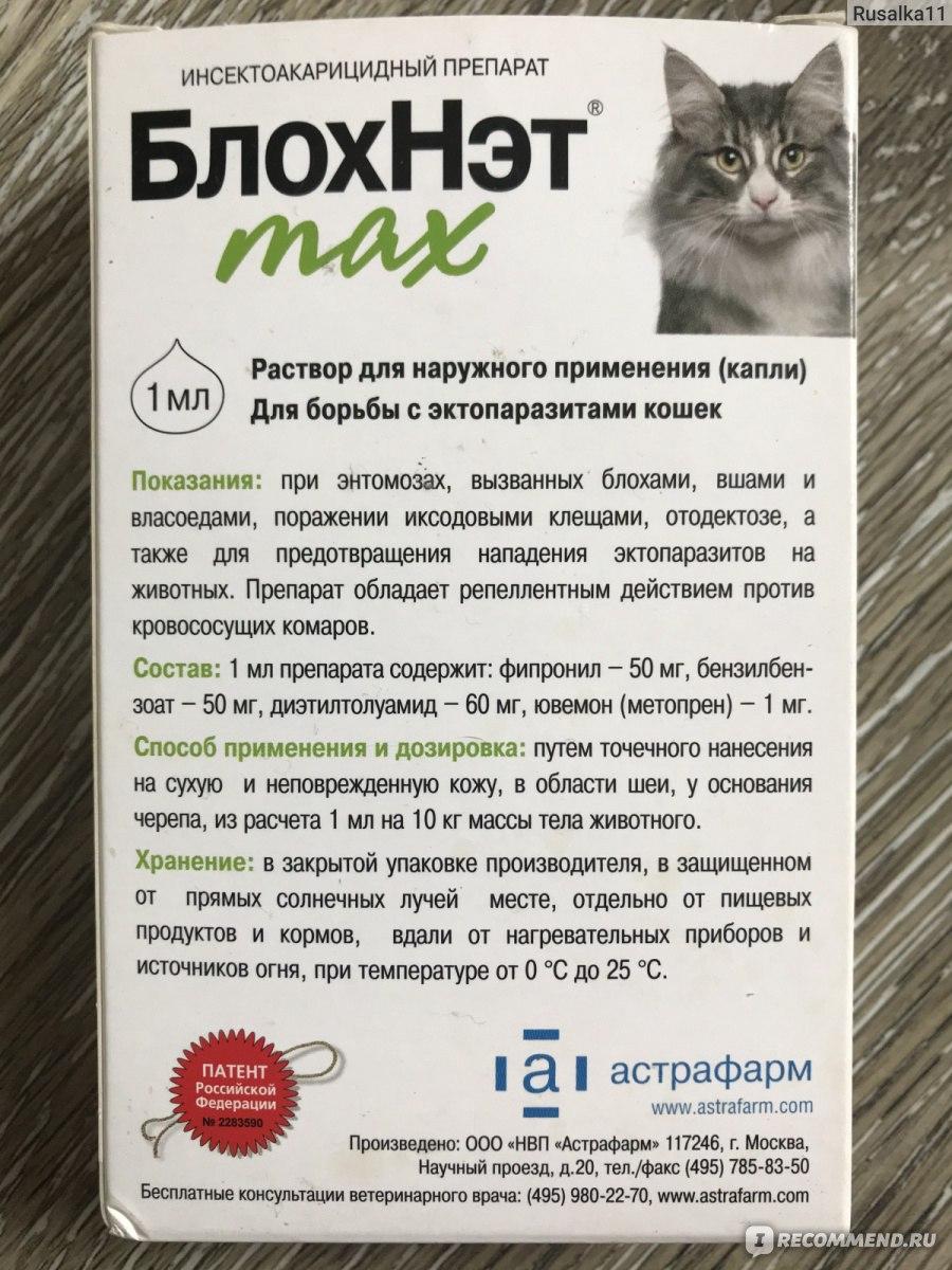 Капли для кошек против клещей и блох