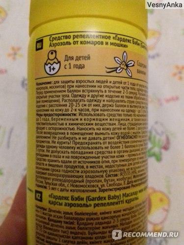 Ванилин от комаров - рецепты для детей и взрослых