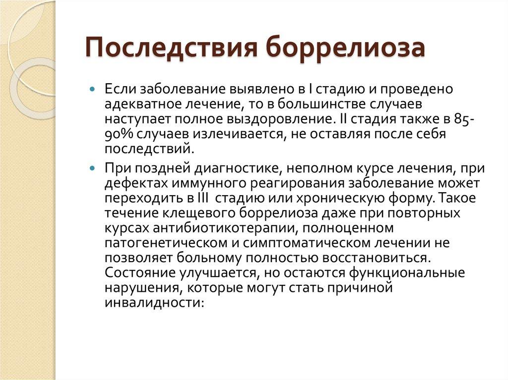 Клещевой боррелиоз - причины, возбудитель, инкубационный период, симптомы, диагностика и лечение | полезно знать | healthage.ru
