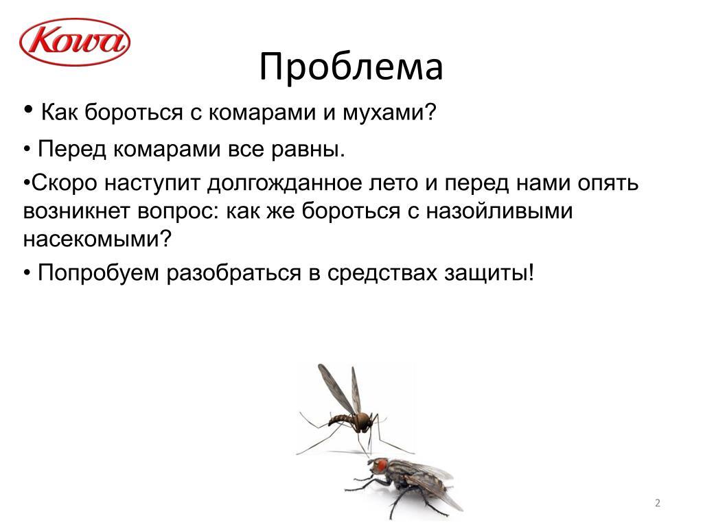 Отличия в питании самцов и самок комаров