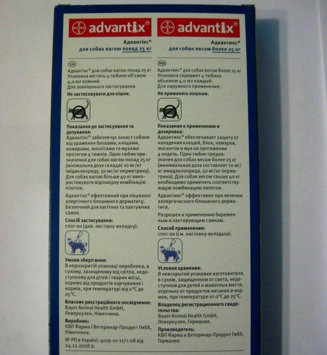 Капли адвантикс для собак – инструкция по применению, отзывы