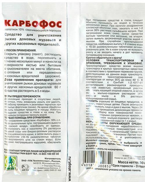 Средство карбофос от тараканов: инструкция по применению, цена, отзывы, где купить