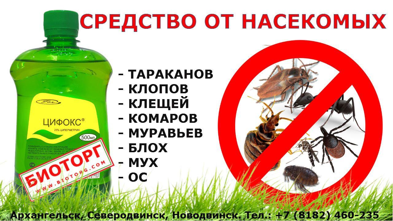 Инсектициды и акарициды для борьбы с вредителями | cельхозпортал
