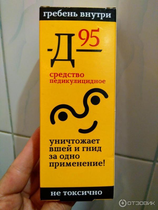 Средство педикулицидное д-95 отзывы - разное - первый независимый сайт отзывов россии