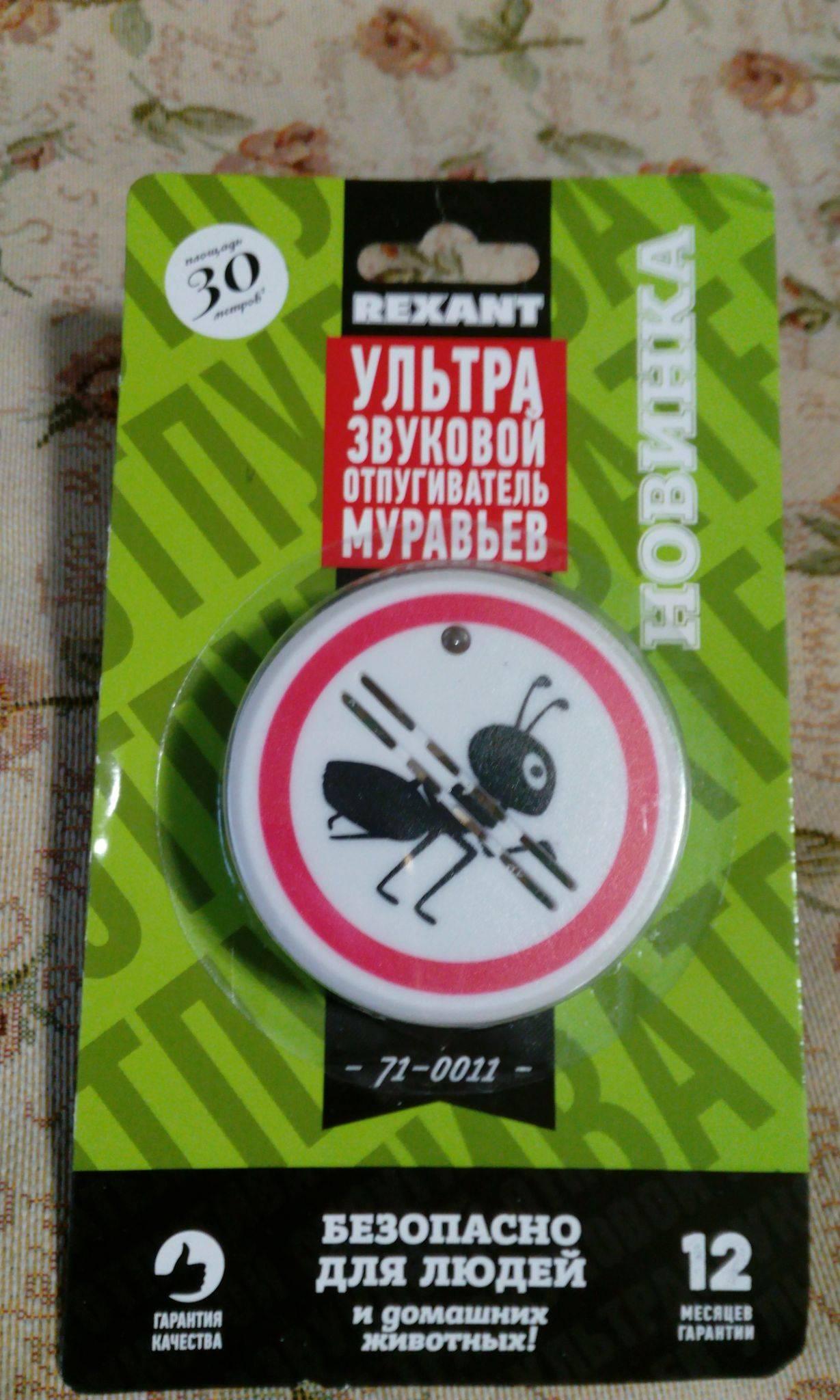 Отпугиватель муравьев: эффективен ли прибор