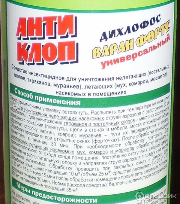 Эффективное средство от клопов дихлофос варан