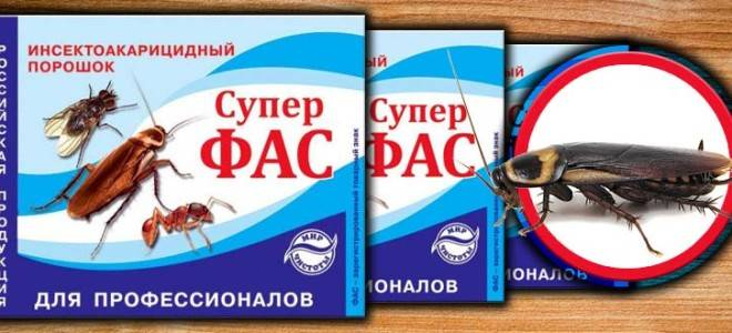 Обзор средства фас от тараканов: инструкция по применению, отзывы