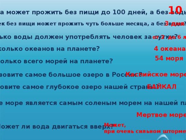 Сколько всего дней человек может прожить без воды