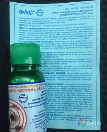 Циперметрин: описание и инструкция по применению