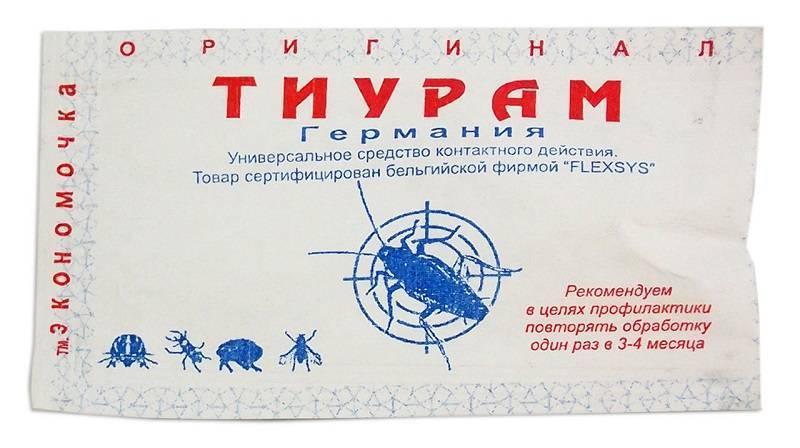 Препарат от тараканов тиурам: отзывы, описание, инструкция