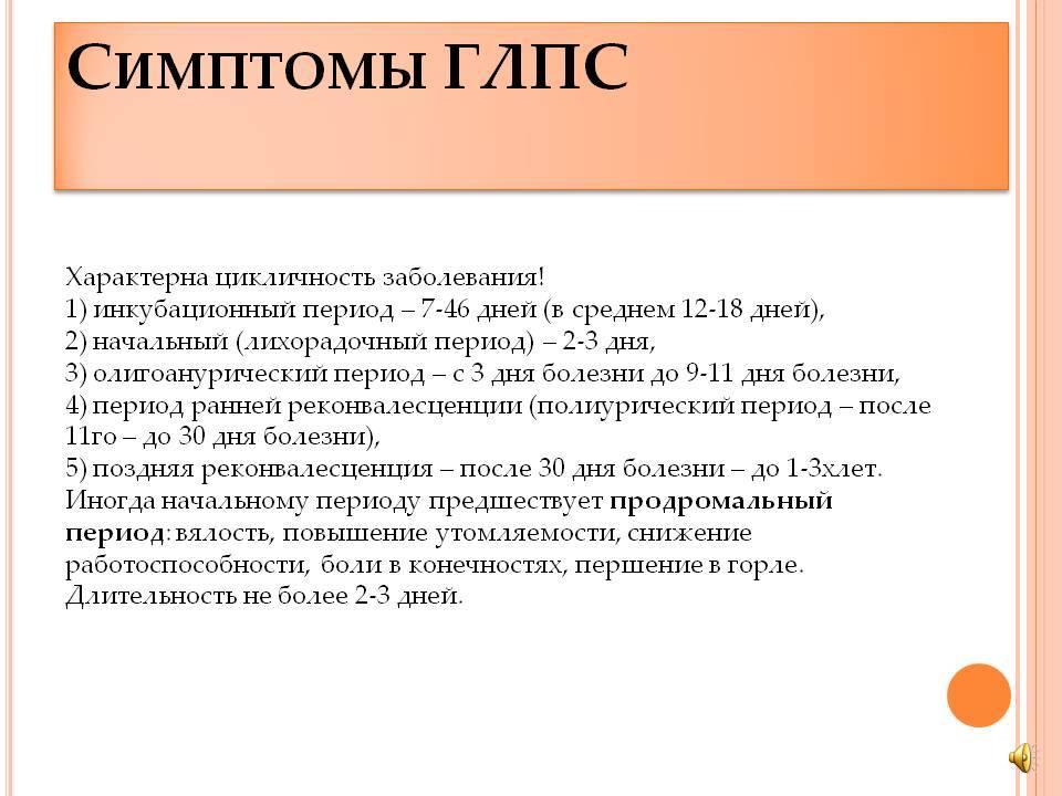 Мышиная лихорадка, симптомы у мужчин