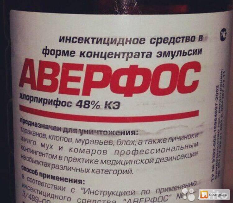 Аверфос инструкция по применению