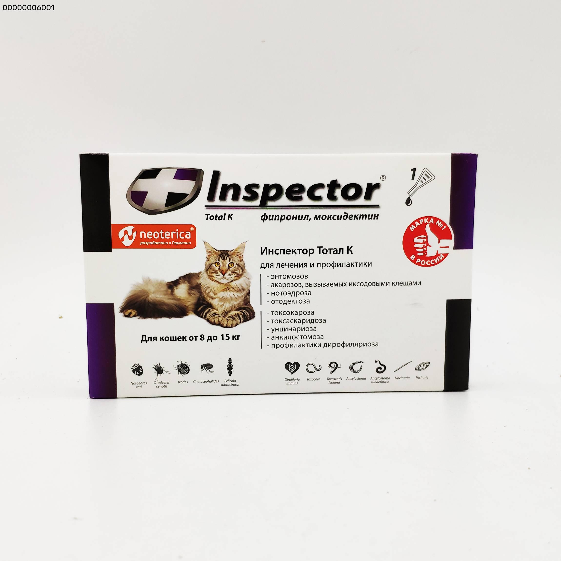 Препарат инспектор: капли от внутренних и внешних паразитов