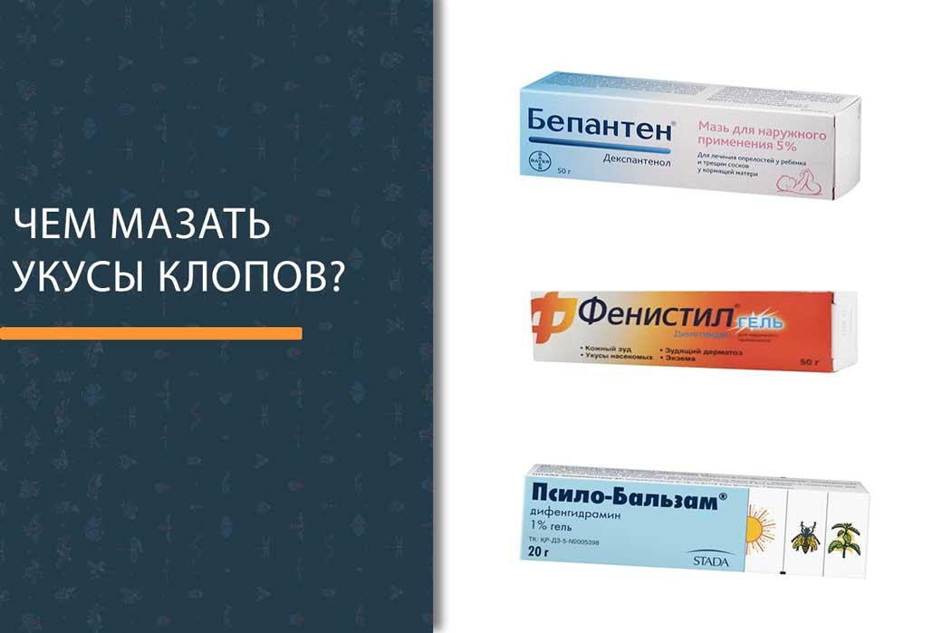 Укусы клопов: чем лечить, как уменьшить зуд и обработать рану, названия мазей, меры профилактики русский фермер
