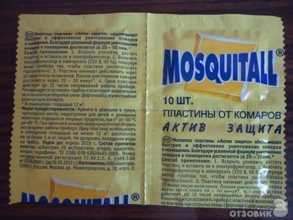 Вредны ли средства от моли и фумигаторы от комаров и др. насекомых