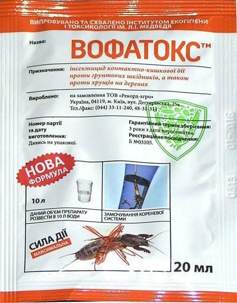 Препарат вофатокс от тараканов и медведки - инструкция по применению