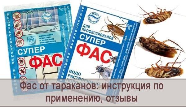 Фас от тараканов – использование порошка, таблеток, геля в домашних условиях