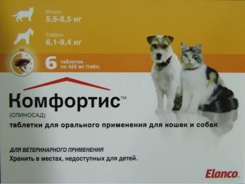 Таблетки от блох для кошек и собак комфортис — инструкция, противопоказания и отзывы