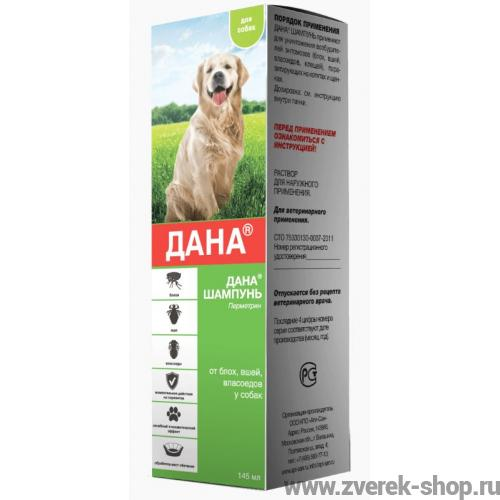 Шампунь от блох для щенков и собак