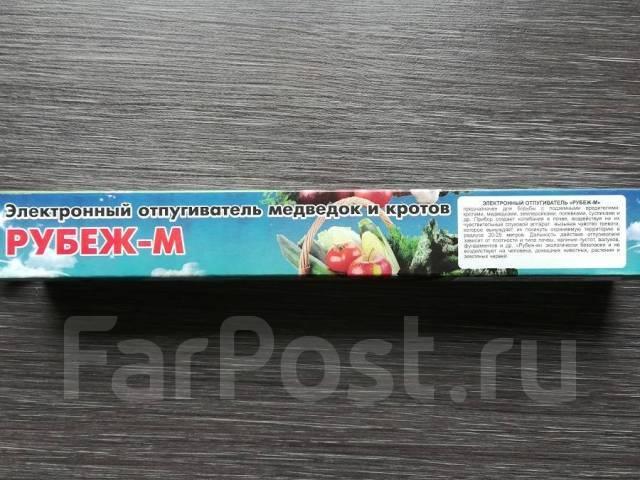 Купить отпугиватели кротов в москве — otpugiwateli.ru
