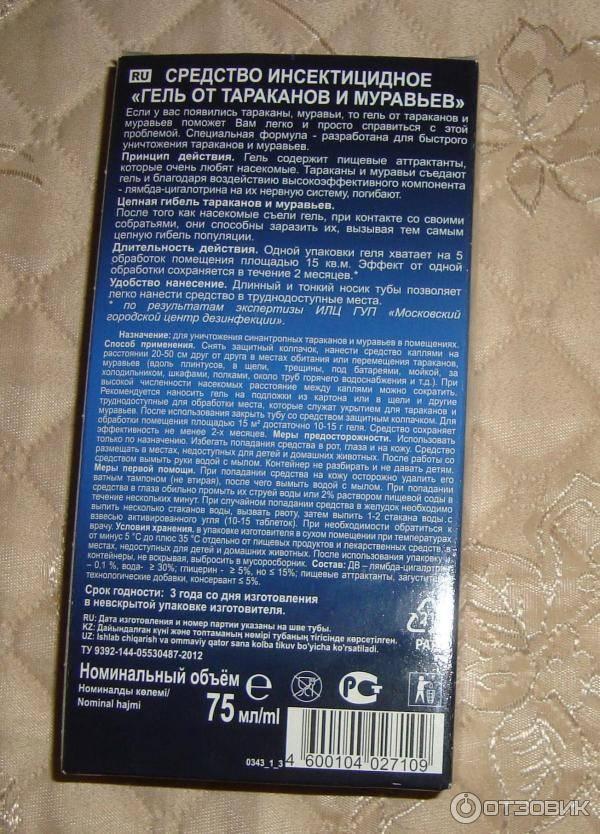 Гели от тараканов: обзор 12 эффективных гелей (отзывы)