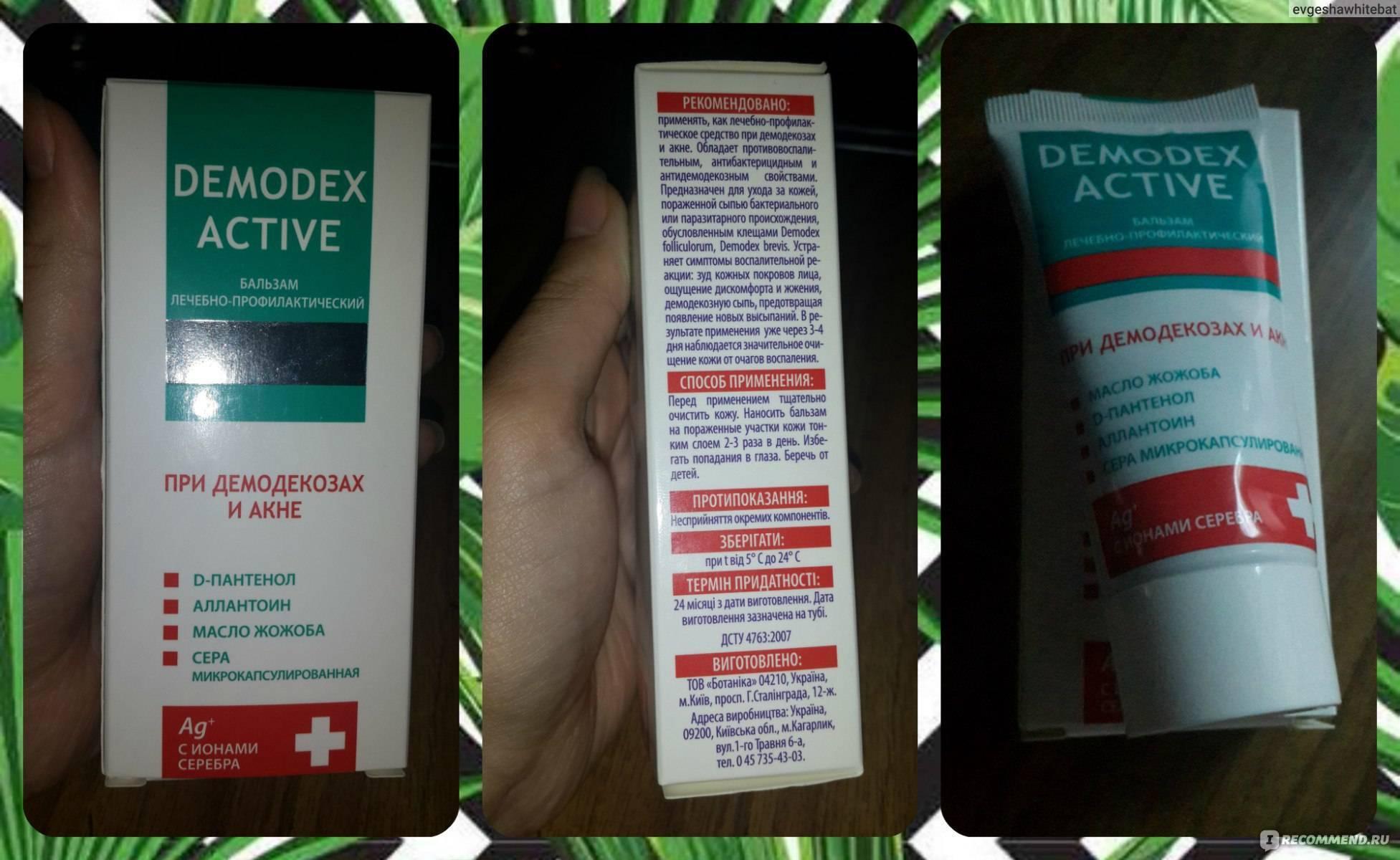 Мазь от демодекоза: аптечные средства и домашние составы
