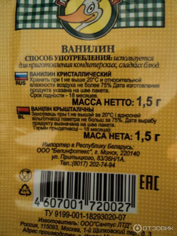 Ванилин от комаров: рецепты для детей и взрослых