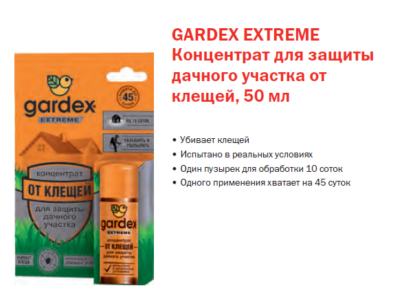ᐉ гардекс (gardex) от клещей для детей и взрослых: виды аэрозолей и спреев, отзывы, инструкция по применению - zoovet24.ru